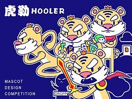 腾讯王卡品牌形象设计——虎勒