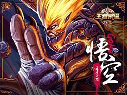 王者-地狱火悟空