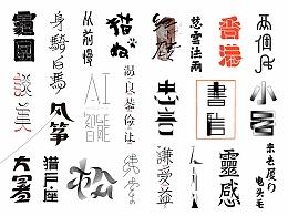 一百天字体设计合辑