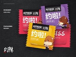 三只松鼠《约辣》辣条包装设计;《一只粽子》包装升级