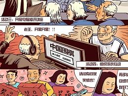 社区服务-联想电脑活动推广漫画