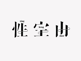 字体练习(五)