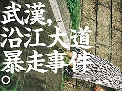 SUPERSCAPE 武漢,沿江大道暴走事件。