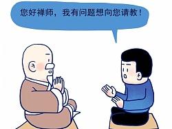 青年问禅师,大师果然高见…… 