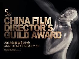 2013中国电影导演协会表彰大会