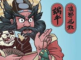 Jiung Kweir 钟馗图