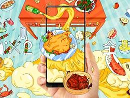 全面屏 照亮更多的美食 | 小米MIX2 海报创意设计大赛