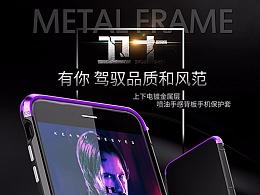 iPhone7/7Plus金属手机壳