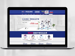 电商平台首页设计