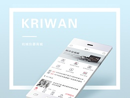 kriwan 机械仪器商城