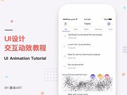 UI设计-交互动效实战教程(三)