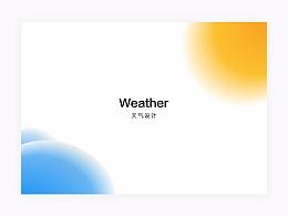 日常练习_天气设计