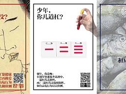 促进HIV检测公益海报