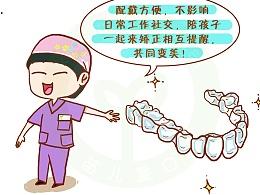 儿童牙科漫画