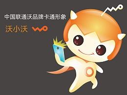 中国联通沃品牌卡通形象——沃小沃