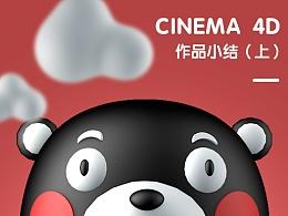 CINEMA 4D 作品小结(上)