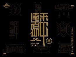 王者荣耀T恤图案图形设计大赛—英雄台词字体设计
