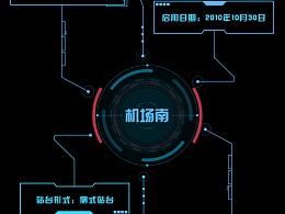 广州地铁站信息动态科技