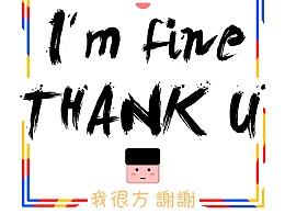 我很方 谢谢