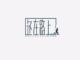 疯子-字体大战第【八】回合