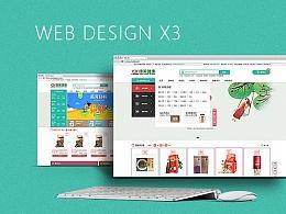WEB DESIGN 购物网站网页设计 电子商城