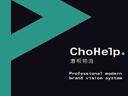 CHOHELP / 漕帮物流