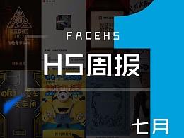 【H5周报】7月第1周H5案例精选