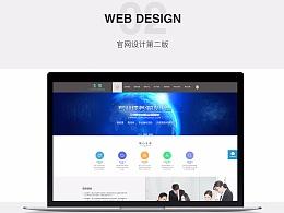 文贵网站设计