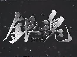 小天马书法字体设计vol.1