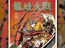 中国风墙体插画设计《龙蛙大战》