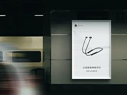 小鸟音响 TRACK+ 海报设计