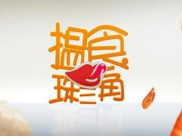 广州电视台《揾食珠三角》