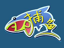 AR捕鱼字体logo