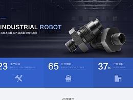蓝色  网页  五金企业官网
