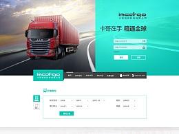 货运网站首页