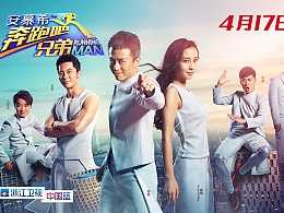 《奔跑吧兄弟》浙江卫视跑男综艺真人秀人物海报-引象