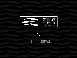 """""""荼书馆""""品牌logo设计"""