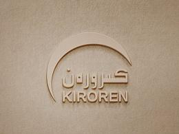 kiroren logo