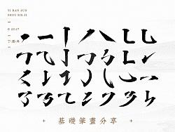 依然浚·书法字体·贰拾贰