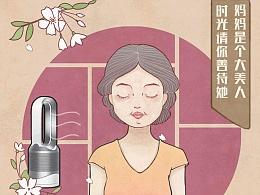 2016母亲节推广插画—天猫超级品牌日