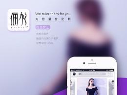 女装app