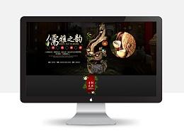 中国风首页丨工艺品茶艺首页