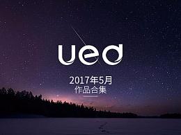 网营UED2017年5月精选-页面-活动页-母婴-服饰-食品等
