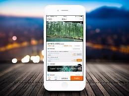 旅游app详情介绍页