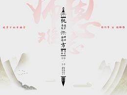 硬笔下的中国字—特别季(教师节)