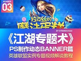 《江湖专题术》之 PS制作动态banner 一 (视频教程) 提供练习小PSD和视频素材