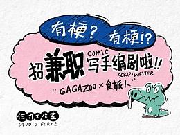 有趣好玩的漫画工作室——StudioForce招人咯!