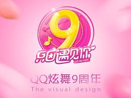 qq炫舞九周年视觉整理