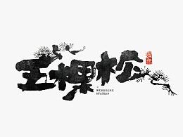 北京1号线-书法呈现