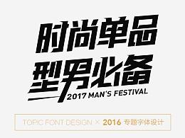 专题字体设计